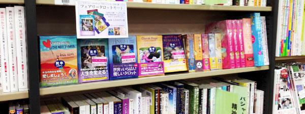 書店での陳列